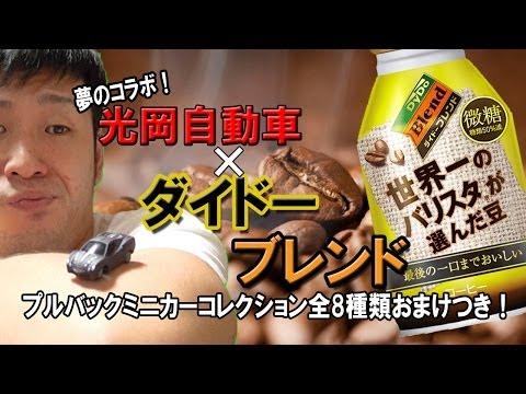 DyDo×光岡自動車プルバックミニカーコレクション付きダイドーブレンド世界一のバリスタが選んだ豆微糖 バッカスTV