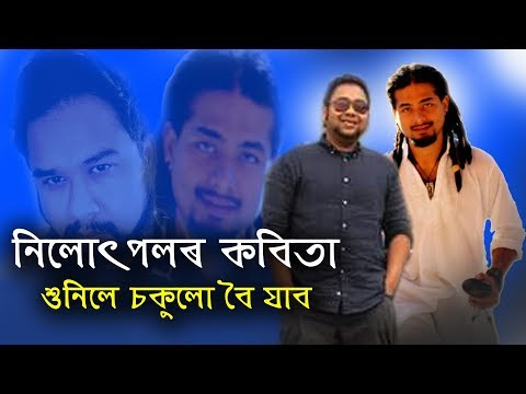 😰 নিলোৎপলৰ কবিতা ¦¦ 😭Abhi-Nil  murdered real Assamese poem ¦¦ So sad poem😑😐😐