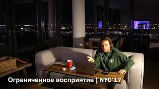 Ограниченное восприятие | Александр Король | NYC17