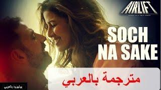 Soch na sake مترجمة بالعربي - AIRLIFT فيلم