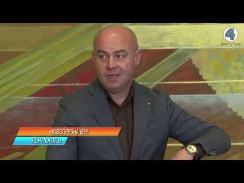 TV-4: Ростислав Левчук став директором «Тернопільської комунальної міської лікарні №2»