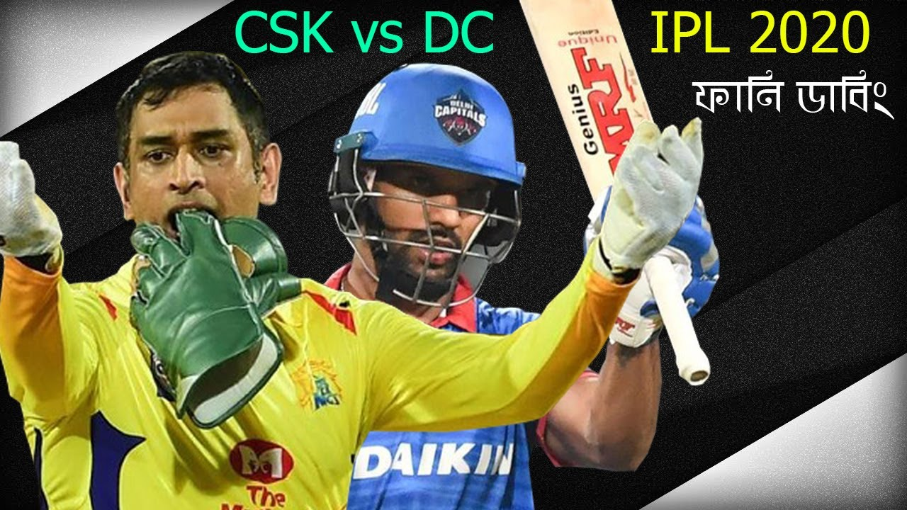 CSK vs DC IPL 2020 T20 After Match Funny Dubbing   MS Dhoni,Shikhar Dhawan and Watson   Bd Voice