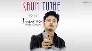 KAUN TUJHE MALE VERSION | COVER | M.S. DHONI -THE UNTOLD STORY | JHALAK ROY