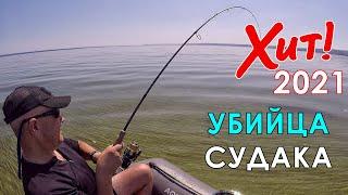 ТОЛЬКО ОДНА ПРИМАНКА ТАК ЛОВИТ СУДАКА Рыбалка на судака 2021 Ловля судака на джиг осенью