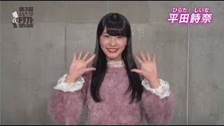 「第3回AKB48グループドラフト会議」平田詩奈 自己アピール / AKB48[公式]