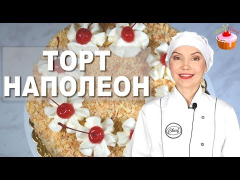 Торт НАПОЛЕОН из Быстрого слоеного теста с заварным кремом Дипломат / Пломбир. Тесто для Наполеона