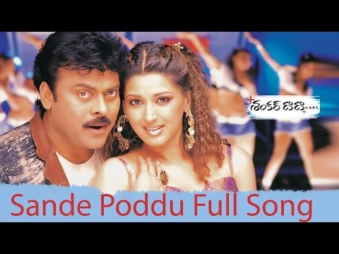 Sande Poddu Full Song ll Shankardada M B B S Movie ll Chiranjeevi, Sonali bindre.