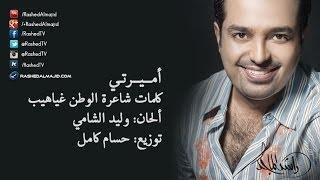 راشد الماجد - أميرتي (النسخة الأصلية)   2014