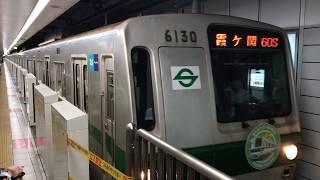 東京メトロ6000系特別運転 霞が関行き