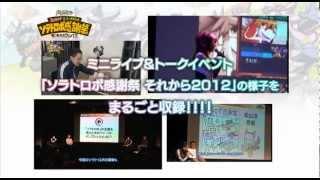 2012年4月27日(金)発売ソラトロボ完全設定資料集 Vol.2 -Daybreak- の...