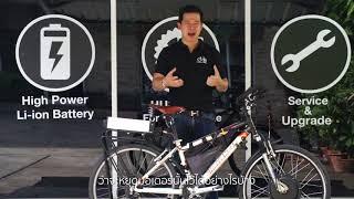 จักรยานไฟฟ้า 1500W มอเตอร์ขับหลัง คุณก็ทำเองได้ Bangkok E-bike