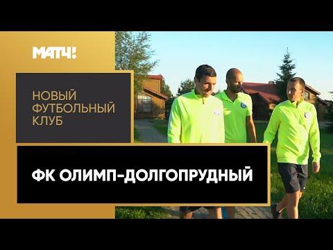 «Новый футбольный клуб»: ФК «Олимп-Долгопрудный»