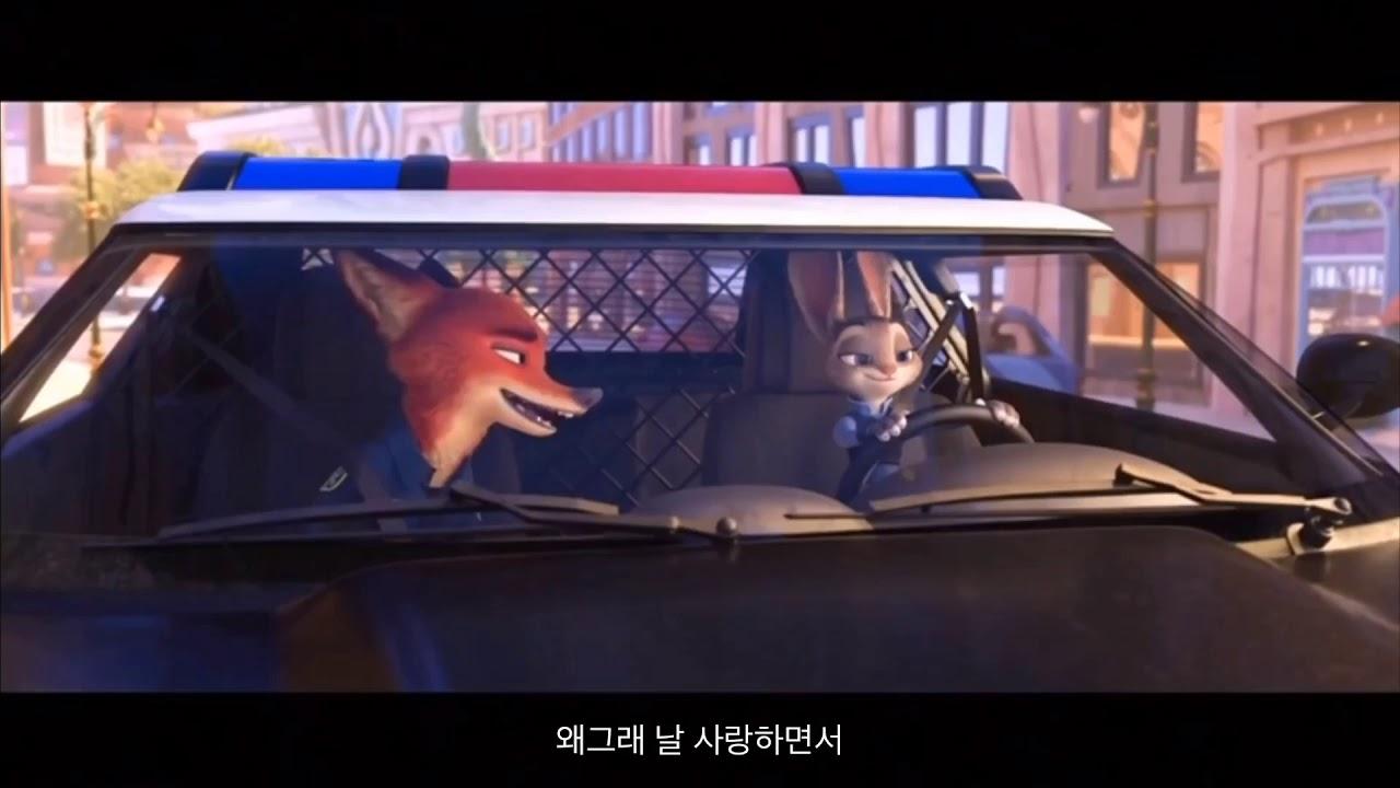 """[더빙]주토피아 닉 """"우리 결혼할까?"""""""