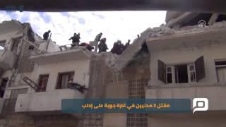 مصر العربية | مقتل 3 مدنيين في غارة جوية على إدلب