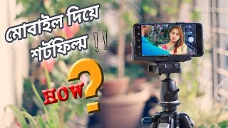 How to Make Short Films With Your Mobile - shoot professional video with mobile | Like a DSLR |