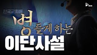 한국 교회를 병들게 하는 이단 사설!