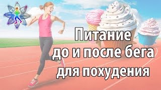 Питание до и после бега для похудения