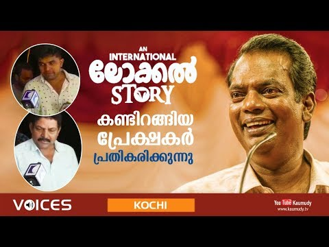 An International Local Story Movie | Theatre Response after First Day First Show | Kochi