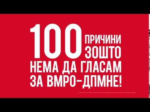 Причина #5: Зошто нема да гласам за ВМРО-ДПМНЕ?