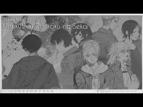 Utsukushi Zankoku na Sekai - Letra Español [HD]