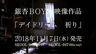 銀杏BOYZ 映像作品「デイドリーム 祈り」トレーラー
