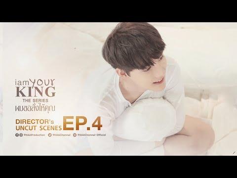 I AM YOUR KING ผมขอสั่งให้คุณ  EP.4  Break Up【Official】