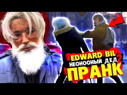 EDWARD BIL ПРАНК / СТАРЫЙ ДЕД ОТХВАТИЛ ПО ЛИЦУ - реакция ЛЮДЕЙ на РОЗЫГРЫШ