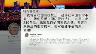 特朗普总统星期四重申他将会否决新年度的国防授权法 - YouTube