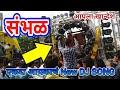 Sambhal Marathi dj song ll संभळ non stop dj remix song