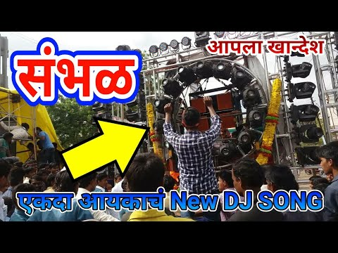 New picture 2020 marathi dj song download non stop mp3