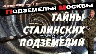 Подземная Москва | Диггеры UnderWorld и тайны сталинских подземелий(Снова диггеры UnderWorld изучают подземелья Москвы. В этой серии вы узнаете, какие тайны скрывают сталинские..., 2015-12-19T20:20:34.000Z)