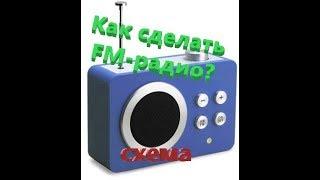 как сделать FM радио? Схема. Электронный конструктор