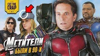 Неужели Мстители были в 90-х? | Теория Мстителей прошлого