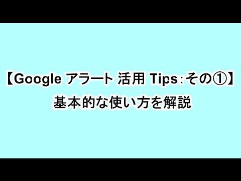 【Google アラート 活用 Tips:その①】基本的な使い方を解説