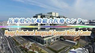 兵庫県立尼崎総合医療センターは、病床数730床、42診療科という県内公立...