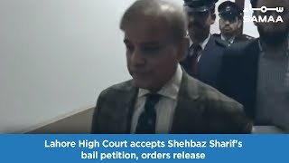 Lahore High Court accepts Shehbaz Sharif's bail petition, orders release | 14 Feb, 2019