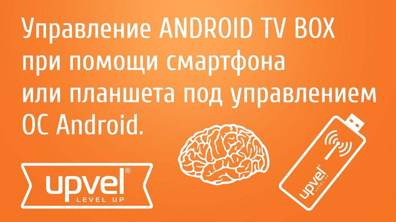 UPVEL: Управление ANDROID TV BOX при помощи телефона или