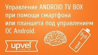 управление ANDROID TV BOX при помощи смартфона или планшета под управлением ОС Android