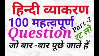 Hindi grammar || Hindi for उत्तर प्रदेश ग्राम विकास अधिकारी || top 100 Hindi grammar question | vdo