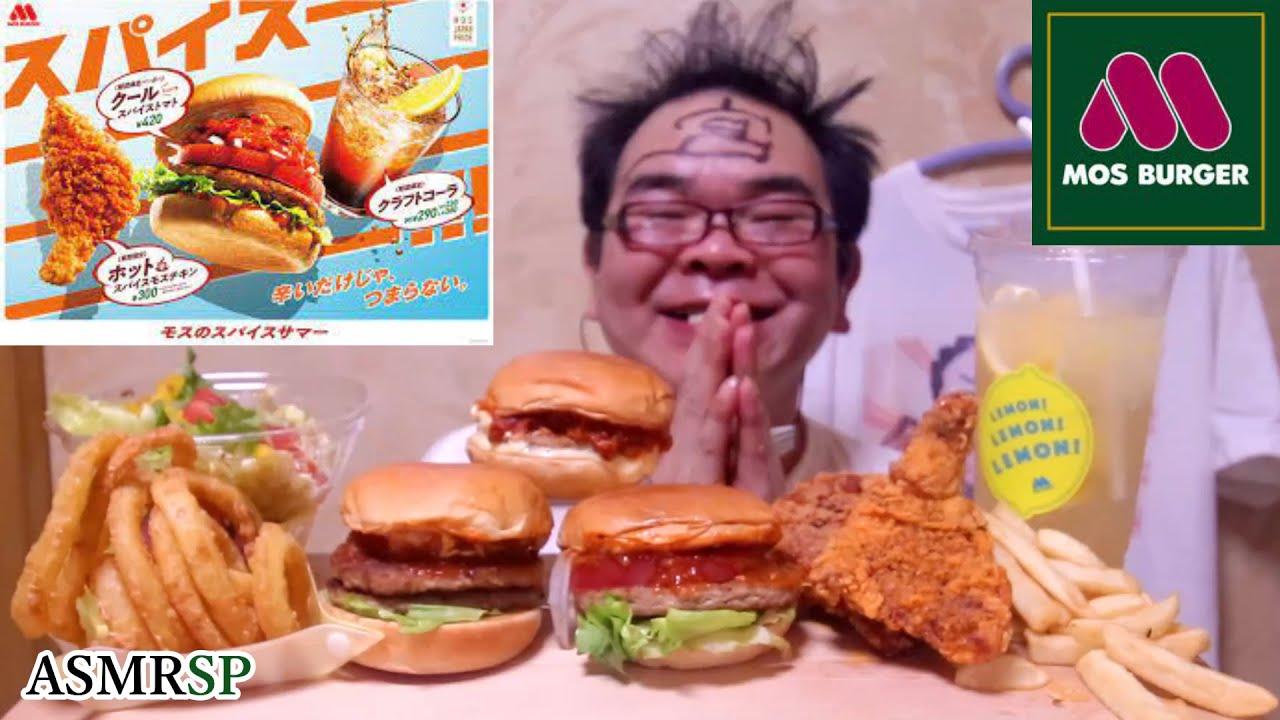 【No Talking】 ASMR SP 咀嚼音 辛いだけじゃないチキンとバーガーを食べる宮っくす 飯テロ 音フェチ|Hamburger Eating Sounds/ASMR/mukbang