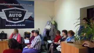 Международный Автоклуб  Обучение новичков в Кемерово