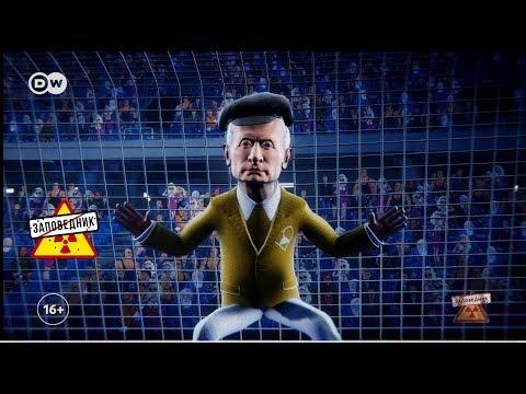 """Путин на воротах, Фредди Кремлюгер и Трамп, гон олигархов  - """"Заповедник"""", выпуск 30 (3.06.208) 16+"""