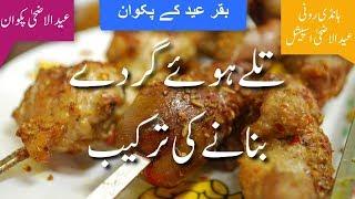 Talay Huay Gurday تلے ہوئے گردے Easy Gurda Recipe How To Make Gurda Fry Gurda Fry Recipe
