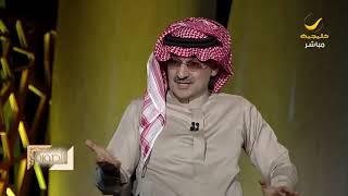 ماذا قال سمو الأمير الوليد بن طلال بعد خسارته مبلغ 77 مليار ريال سعودي؟