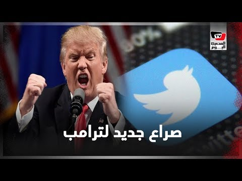 ترامب وتويتر.. لماذا اشتعلت الأزمة ؟  - نشر قبل 20 ساعة