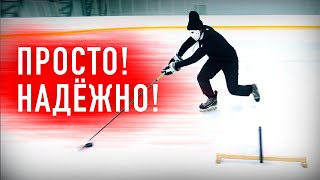САМЫЙ ПРОСТОЙ способ ОБЫГРАТЬ защитника в хоккее