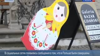 Польша теряет российских туристов