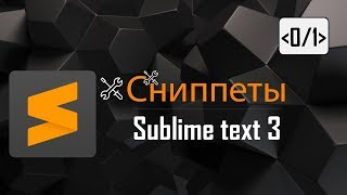 Сниппеты для sublime text 3