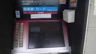 神戸電鉄線粟生駅券売機で切符を購入してみた