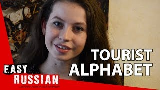 Alphabet for tourists! | Super Easy Russian 3